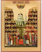 Собор Псково-Печерских святых [ИК-1824]